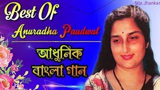 অনুরাধা পাড়োয়ালয়ের জনপ্রিয় গানগুলো | Best Of Anuradha Paudwal | Top 5 Bengali Songs | AudioBox