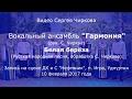Белая берёза Русская народная песня mp3