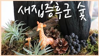 새집증후군-제거방법-공기정화/[#19 flower le…