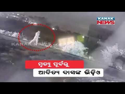 CCTV Footage Of Aditya Dash Before Death
