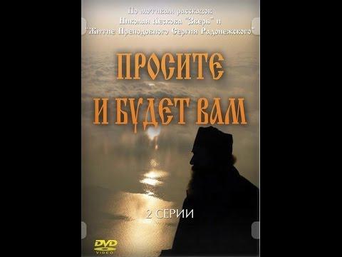 Просите, и будет вам (1 серия) (1991) фильм