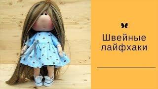 Кукольные лайфхаки