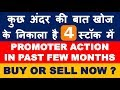 Promoter action in companies | stock market advice | multibagger shares for long term investment