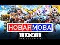Master X Master ОБЗОР онлайн игры mp3