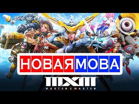 видео: master x master ОБЗОР ◉ онлайн игры