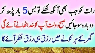 Rizq ka wazifa || Dolat Aur Ameeri Ka Amal || Islam Advisor