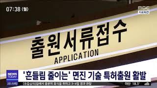 특허청 면진기술 특허출원 활발/대전MBC