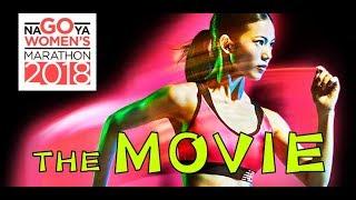 20180311 名古屋ウィメンズマラソン The MOVIE
