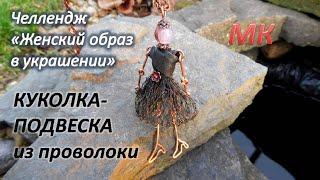 Челлендж ЖЕНСКИЙ ОБРАЗ В УКРАШЕНИИ Куколка подвеска из проволоки