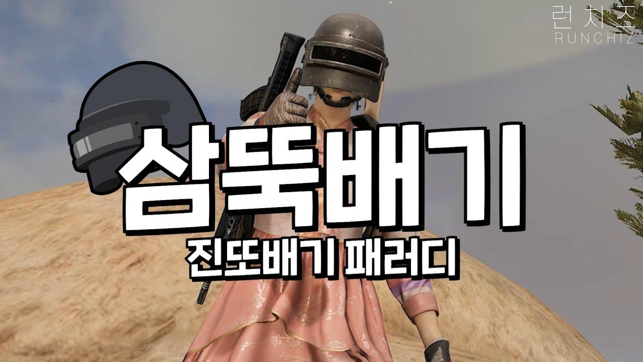 [배그 노래] 삼뚝배기 (진또배기 패러디)