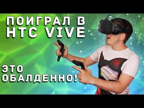 Поиграл в HTC VIVE - ОЧЕНЬ ЗДОРОВО! Делюсь Ощущениями, Подробный Обзор