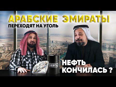 ОАЭ строят угольные электростанции. Нефть кончилась? Разъясняют Борис Марцинкевич и Сергей Савчук.