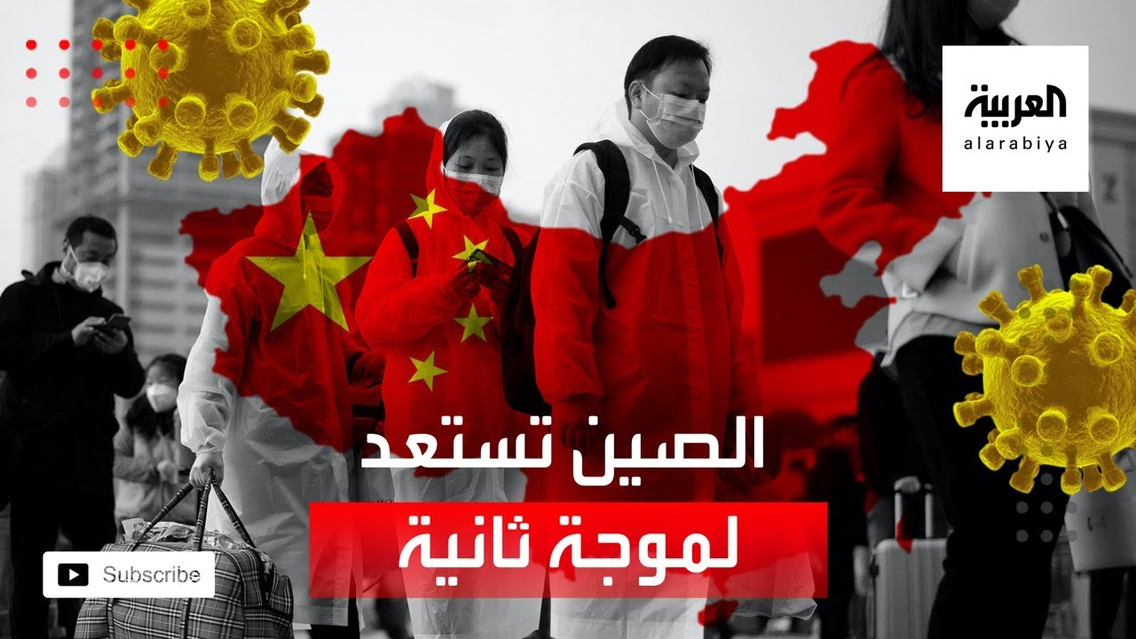 بعد إعلانها النصر على كورونا.. الصين تتأهب لموجة جديدة  - نشر قبل 4 ساعة