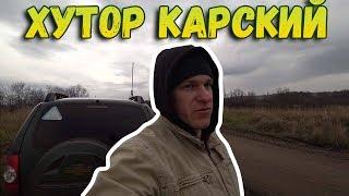 🚙Хутор Карский // Завтрак // Пообщался с местными