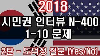 미국 시민권 인터뷰 질문 N-400 도덕성 질문 설명편:  2018 Citizenship test questions review N-400 Ethics Korean