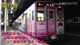 【走行音】JR西日本 キハ126系(キハ126‐1014)山陰本線[快速とっとりライナー]鳥取行き 米子→倉吉