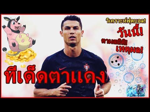 🎇 🎆🌌  ทีเด็ดตาเเดง 28 สิงหาคม  2021 วิเคราะห์ฟุตบอล   ตามสถิติ เหตุผล วันนี้ ล่าสุด 🌄🏞.