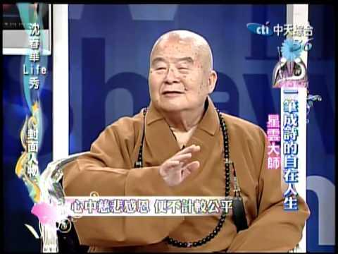 12/26沈春華Life Show 星雲大師與病為友《下》