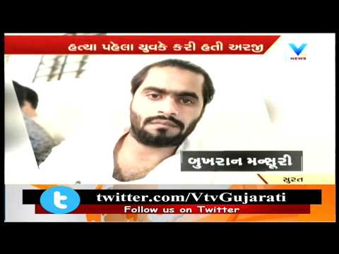 Surat: Bukhran Mansuri Killed in Limbayat Area by Unknowns, Family rejected to Accept Body | Vtv