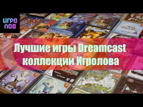 Лучшие игры Dreamcast коллекции Игролова