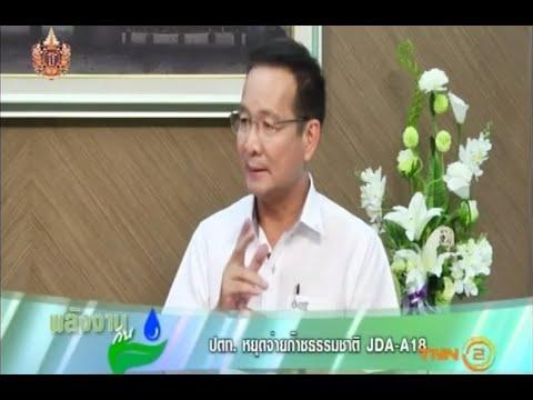 รายการ พลังงานวันนี้ ตอน ปตท. หยุดจ่ายก๊าซธรรมชาติ JDA-A18