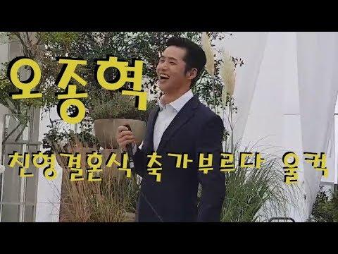 오종혁, 친형결혼식 축가 부르다 울컥