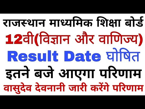 Rajasthan board 12th Science and Commerce Result Date Declared//New Update
