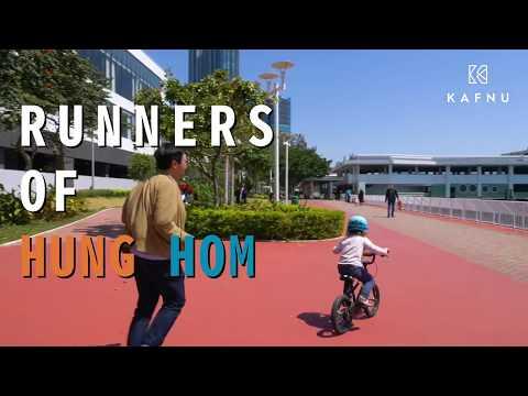 【Kafnu Life】Runners of Hung Hom