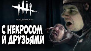 Dead By Daylight  C Necros (СТРИМ ЗАПИСИ ВИДЕО)