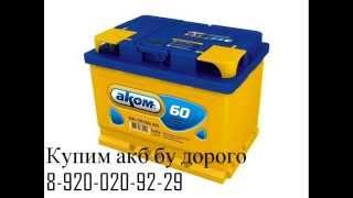 Прием аккумуляторов бу в Нижнем Новгороде(, 2015-08-13T18:41:34.000Z)