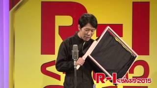 R-1ぐらんぷり2015 3回戦 モンスターエンジン西森のネタを公開!