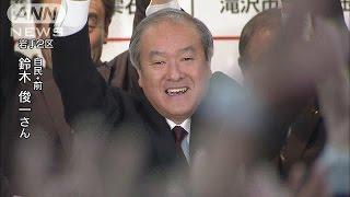 岩手2区で自民党・鈴木俊一氏(前)当選 喜びの声(14/12/14)