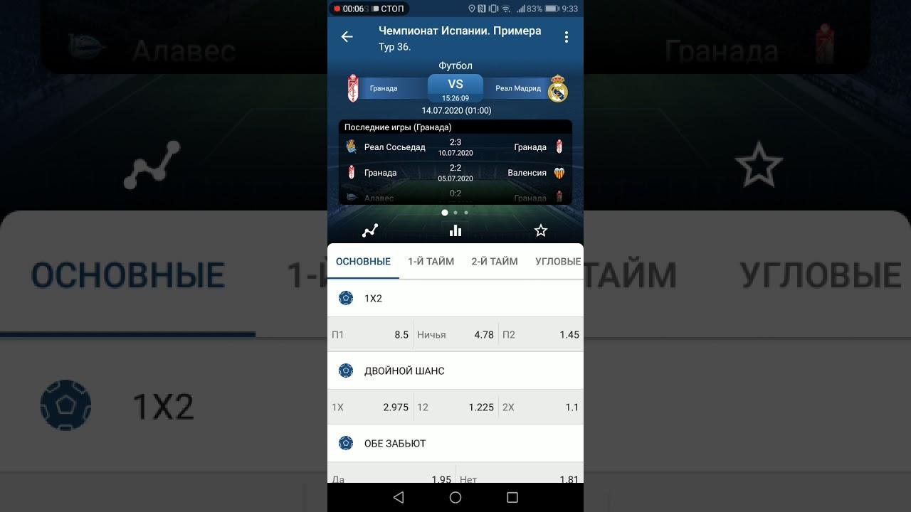 Прогноз на ГранадаVs Реал Мадрид. И. Интер Vs Торино ...