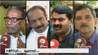 TN Govt says ltte threaten mullaperiyar dam: Tamilnadu Politics Leaders condemns Vs Welcom