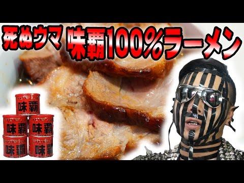 【死ぬウマ】味覇100%ラーメン食って死ぬ!!視聴回数1億突破記念!