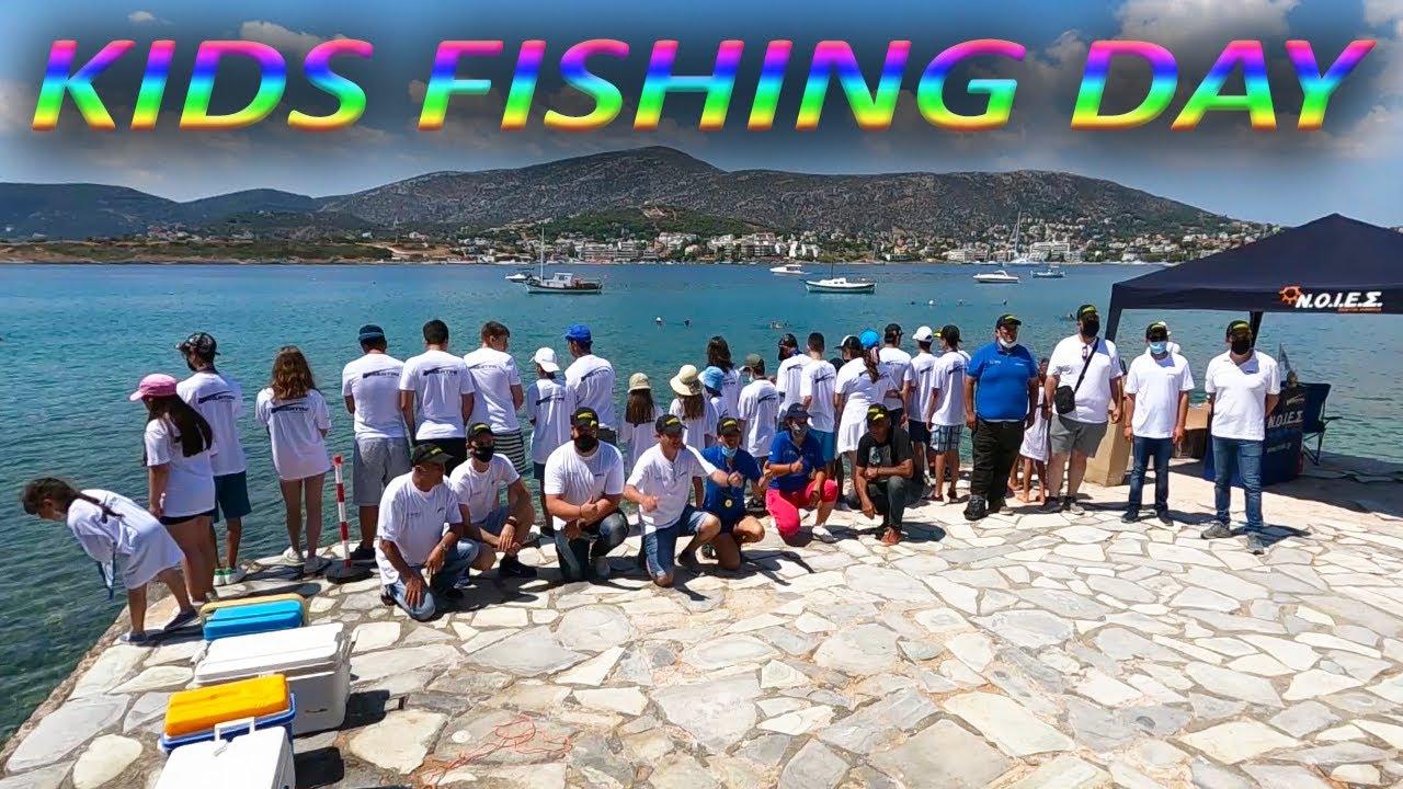 ΨΑΡΕΜΑ για ΠΑΙΔΙΑ ✔️ Εκδήλωση : KIDS FISHING DAY απο τον Ν.Ο.Ι.Ε.Σ | Η ΠΡΩΤΗ ΕΠΑΦΗ.