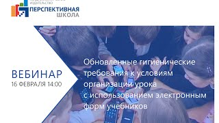 Обновленные гигиенические требования к условиям организации урока с использованием ЭФУ