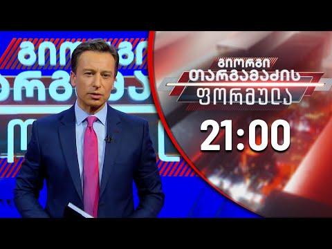Giorgi Targamadze's formula - November 25, 2020