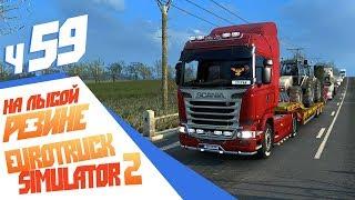 🔥 Кто же знал, что ЗДЕСЬ ТАКОЙ ГОЛОЛЕД!? - ч59 Euro Truck Simulator 2