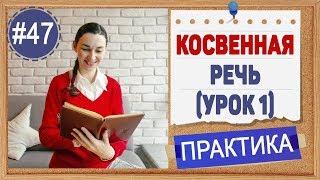 Практика 47 Косвенная речь в английском - Reported speech (урок 1)