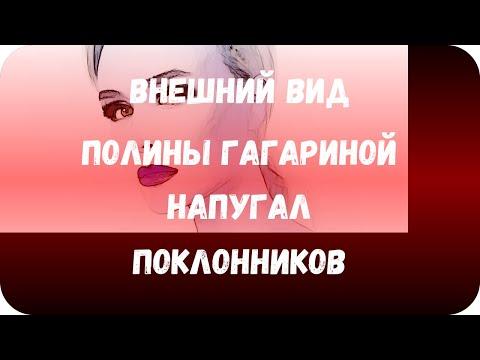 Внешний вид Полины Гагариной напугал поклонников
