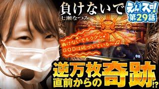 七瀬なつみのえんスロ! vol.29