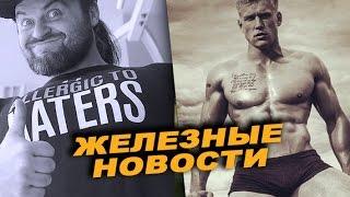 Победа Денчика Борисова и семинар Александра Федорова  #19 ЖЕЛЕЗНЫЕ НОВОСТИ
