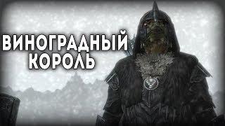 Skyrim СЕКРЕТНЫЙ РЕЦЕПТ ЧАЯ ИЗ МУХОМОРОВ [Project AHO #7]