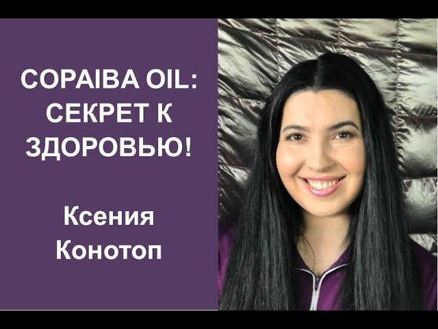 COPAIBA OIL - СЕКРЕТ К ЗДОРОВЬЮ - С Ксенией Конотоп