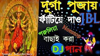 Durga Puja Song Dj Remix 2020 | Bangla Dj Gan 2020 | Purulia Dj Gan 2020 |Hindi Dj Gan 2020 | Jbl Dj