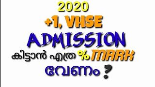 2020 HOW MANY MARKS NEEDED FOR +1,VHSE,ADMISSION