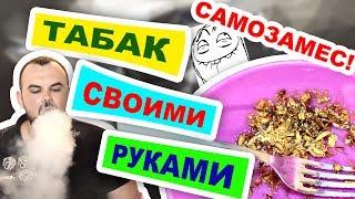 как сделать табак для кальяна дома Табак для кальяна своими руками