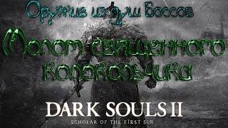 Скачать Dark Souls 2 Оружие из душ боссов Молот священного колокольчика