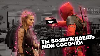 ДЭДПУЛ ЧАТ РУЛЕТКА ПРАНК ГОЛОС ВАСИ